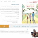 יוני והדובים (ספר ילדים) - http://www.yoni.bookids.co.il/