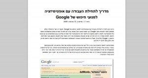 מדריך להתחלת עבודה עם גוגל