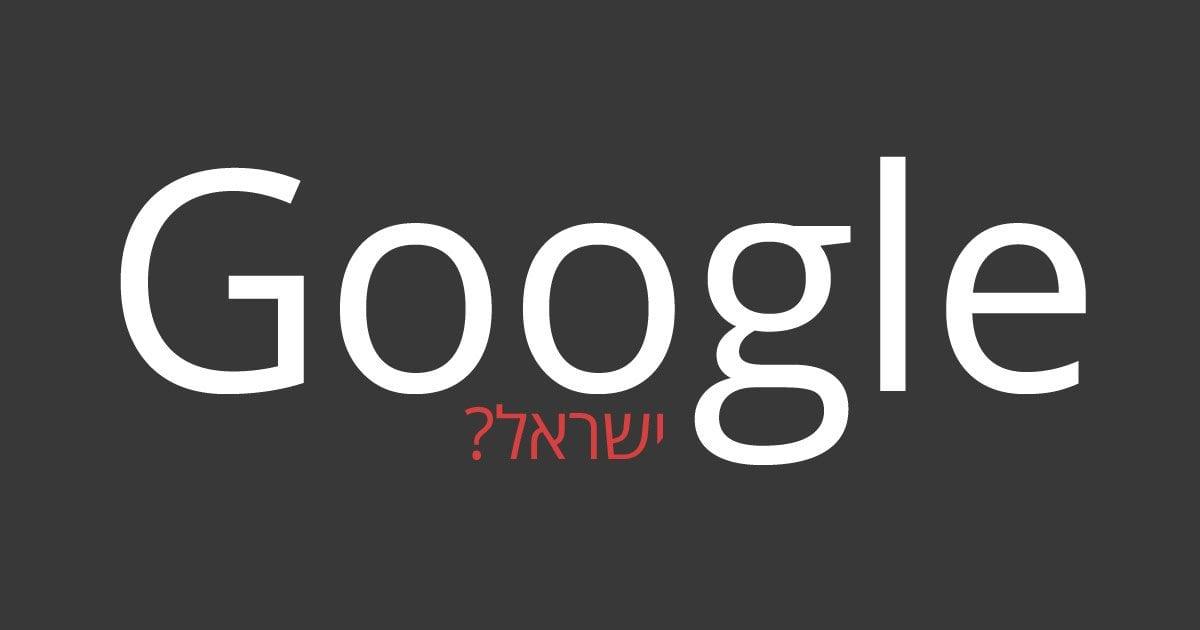 דעה: גוגל עדיין לא בישראל