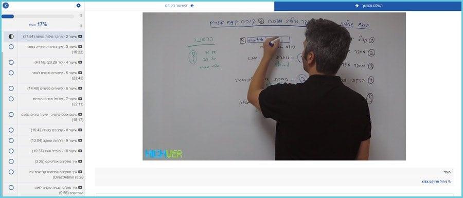 קורס קידום אתרים אונליין - דוגמא