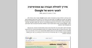 מדריך לתחילת עבודה עם גוגל