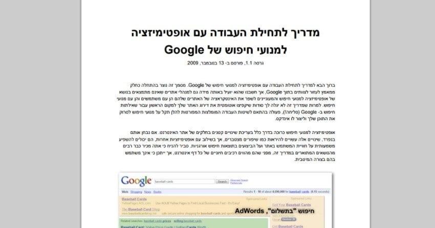 איך בוחרים חברת קידום אתרים מפי גוגל, פעם שניה