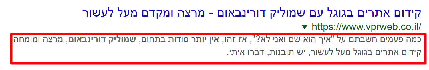 תגית מטא - Description
