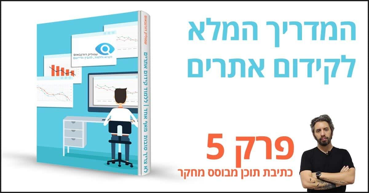 פרק 5 - כתיבת תוכן מבוסס מחקר מילות מפתח