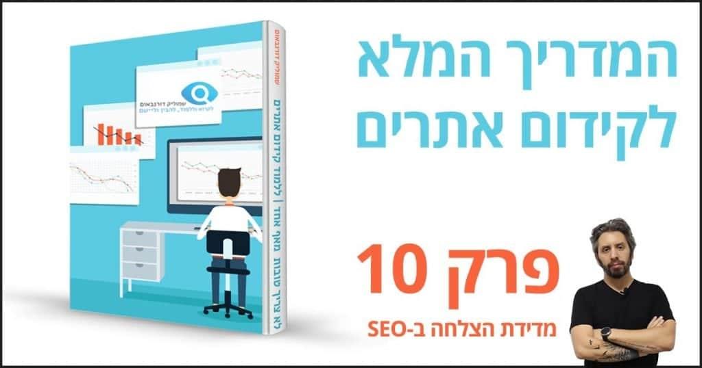פרק 10 - מדידת הצלחה בקידום אתרים