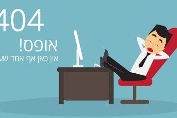עמודי 404 וקידום אתרים