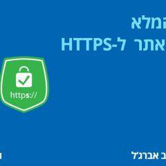 מדריך העברת אתר וורדפרס ל HTTPS