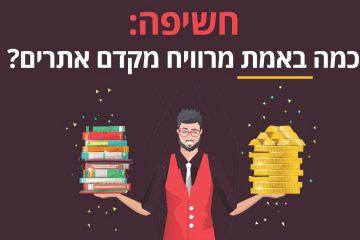 חשיפה: משכורת של מקדם אתרים
