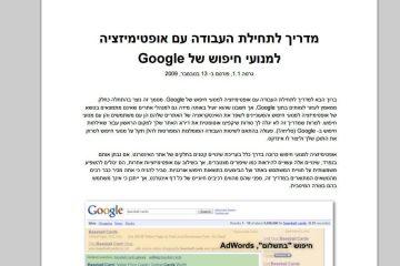 המלצות גוגל לבחירת חברת קידום אתרים