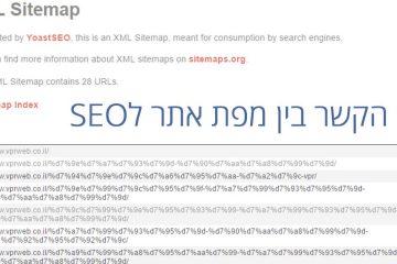 Sitemap.xml ו-SEO